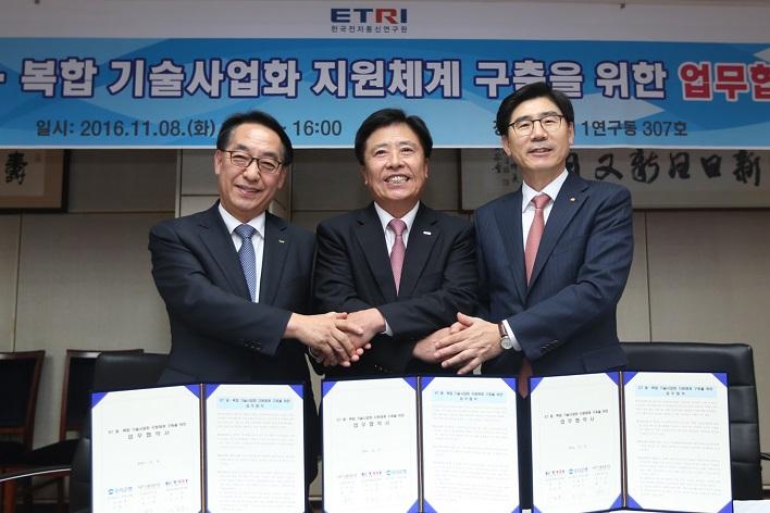 우리은행, 한국전자통신연구원(ETRI)-신용보증기금과 업무협약 체결